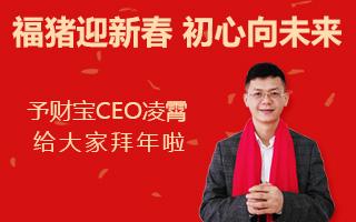 福猪迎新春 予福彩3d开奖结果走势图CEO凌霄给大家拜年啦