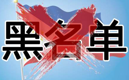 北京互金协会再出手!有人要进黑名单