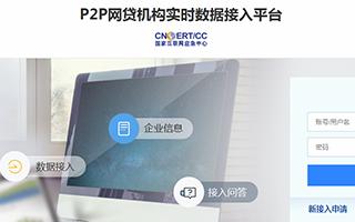 实时报送 予福彩3d开奖结果走势图正接入国家互金风险分析技术平台
